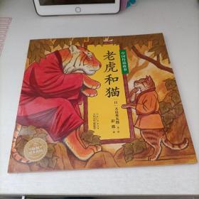 海豚绘本花园:老虎和猫(平)(新版)