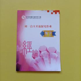 北京市陈经纶中学分校 初一自主开放探究作业 数学 下册 数学 七年级下册