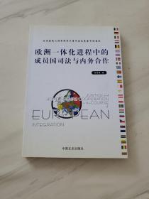 欧洲一体化进程中的成员国司法与内务合作