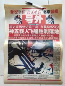 2003年10冄16神五载人飞船胜利落地!号外!
