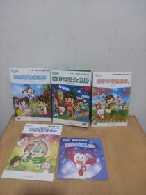 乐智小天地  星空版 一年级 二年级  3DVD+2CD(合售)
