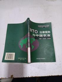 WTO 法律规则与中国农业