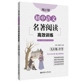 周计划:初中语文名著阅读高效训练(九年级+中考)