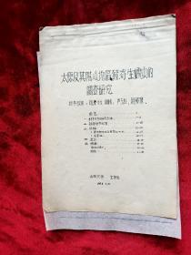 1964年山西大学生物系<太原及其附近地区猪寄生蠕虫的调查研究>手稿(有导师赵赓评语一页,16开31页