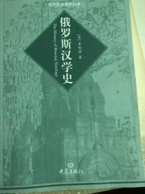 【正版现货,一版一印】俄罗斯汉学史(海外汉学研究丛书)