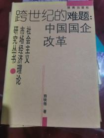 跨世纪的难题:中国国企改革