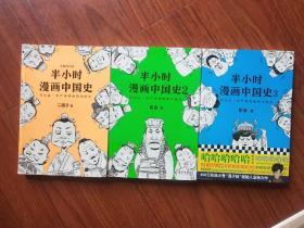 半小时漫画中国史1+2+3(三本合售)