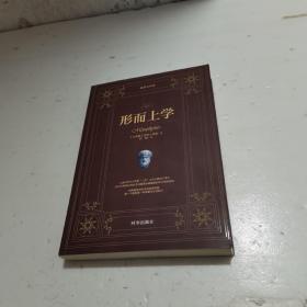 形而上学:最新全译本