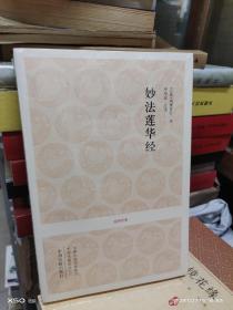 08    國學經典:妙法蓮華經 (正版)