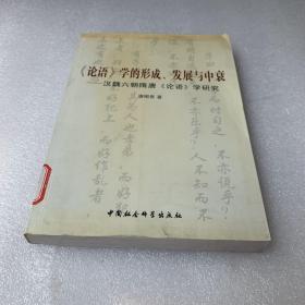 《论语》学的形成、发展与中衰:汉魏六朝隋唐《论语》学研究
