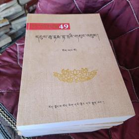 恩久达玛巴扎全集1.2.3.4.5.6藏文