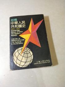 剑桥中华人民共和国史,瑕疵见图