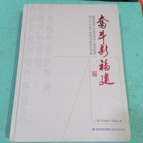 奋斗新福建,福建省老干部庆祝中华人民共和国70周年,系列活动纪念画册