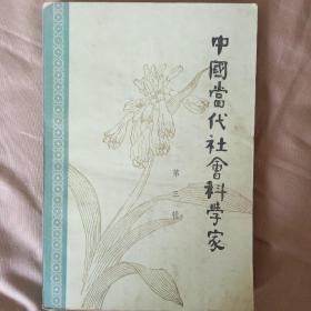 中国当代社会科学家(第三辑)