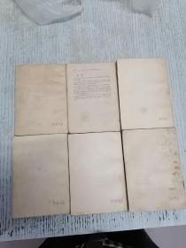 毛泽东选集一至五卷(五卷两本) 五卷两本