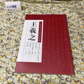 中国历代名家书法名帖:王羲之
