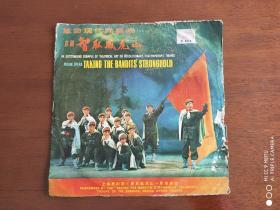 黑胶唱片   封套(空)  革命现代样板戏京剧《智取威虎山》M-834   (第七场第八场)1967.8   中英文对照  有语录   33转   无唱片
