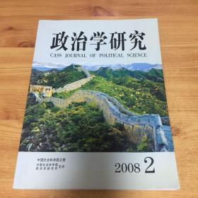 政治学研究(2008.2)
