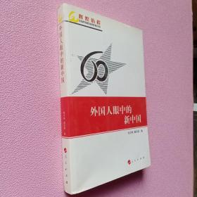 外国人眼中的新中国