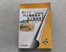 西門子PLC編程技術及工程應用