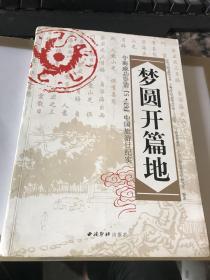 """梦圆开篇地:宁海成功申请""""5·19""""中国旅游日纪实"""