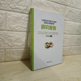 工程招标代理行业现状调查及发展战略研究报告