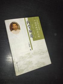 宝庆讲寺丛书·内学丛论:中国佛教学者文集