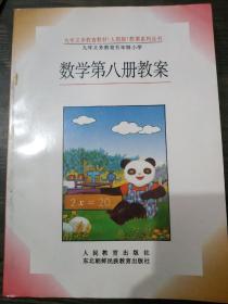数学第八册教案(九年制)