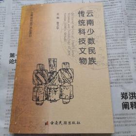 云南少数民族传统科技文物