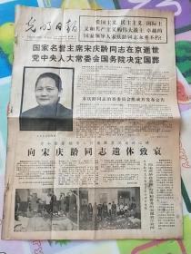 《光明日报》1981年5月30日