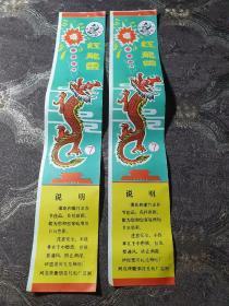 老商标 烟花炮竹标 红龙雷 两张合售