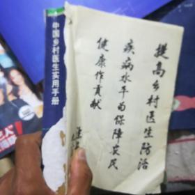 中国乡村医生使用手册。(品差自鉴,介意勿拍