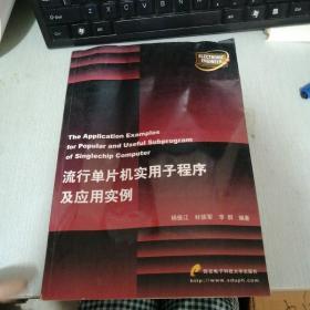 流行单片机实用子程序及应用实例