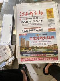 江南都市报2016.12.23