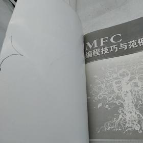 MFC编程技巧与范例详解  没光盘