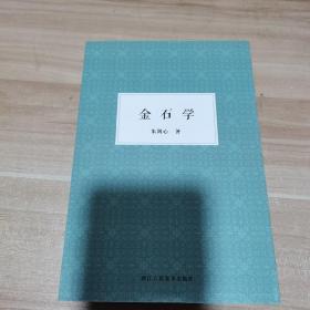 金石学(内页干净)