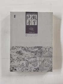 中国古典文学名著丛书:鼓掌绝尘