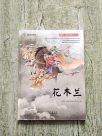 中国娃.国风音律图画书( 第一辑) 花木兰