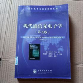 现代通信光电子学(第五版)国外电子与通信教材系列