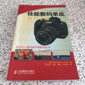 佳能数码单反摄影手册