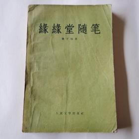 缘缘堂随笔 人民文学,1957年1版1印