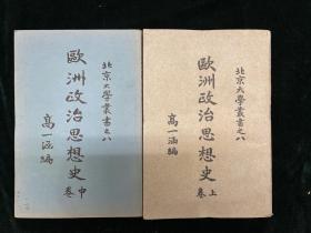 北京大學叢書之八 歐洲政治思想史 上下卷 民國 教材