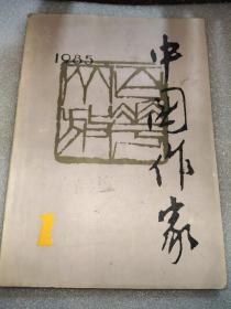 中国作家1985.2