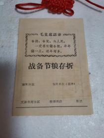 战备节粮存折(1971年,天津市河东区)