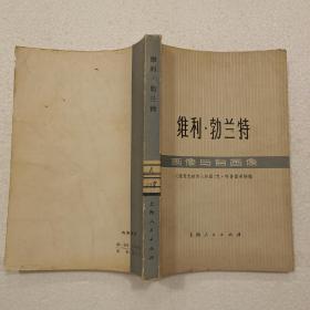 维利•勃兰特(32开)平装本,1976年一版一印