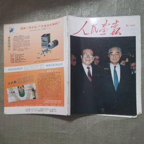 人民画报(1993年6)