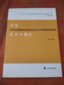 新编毛泽东思想和中国特色社会主义理论体系概论学习与辅导