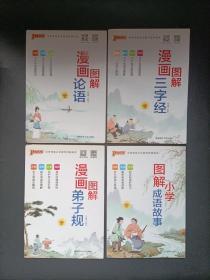 漫画图解三字经 漫画图解弟子规 图解小学成语故事 漫画图解论语 四本合售