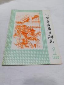 川陕苏区历史研究1990.1