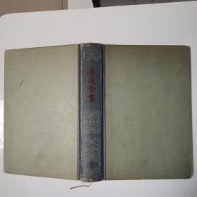 鲁迅全集(第二卷精装本)〈1957年北京初版发行〉